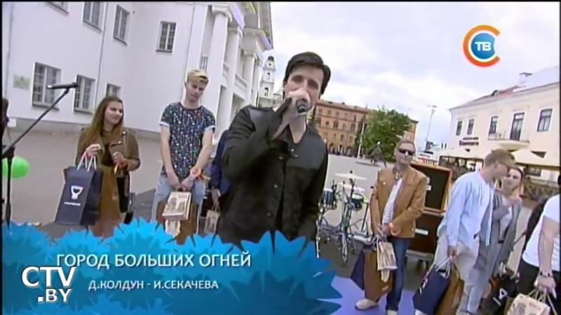 Дмитрий Колдун ГОРОД БОЛЬШИХ ОГНЕЙ