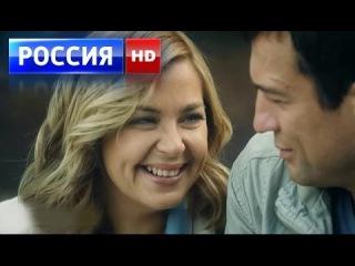 Лучшие русские фильмы HD 720. Мелодрама: ОДИНОКИЕ СЕРДЦА. Русские мелодрамы 2016 2015
