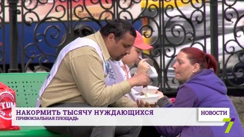Одесса Привокзальной площади накормят тысячу нуждающихся миссия Новая жизнь