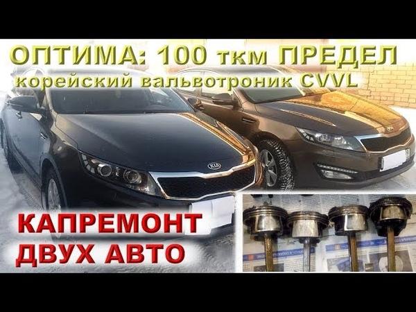 KIA OPTIMA Дабл трабл 2 0 CVVL Киров Москва