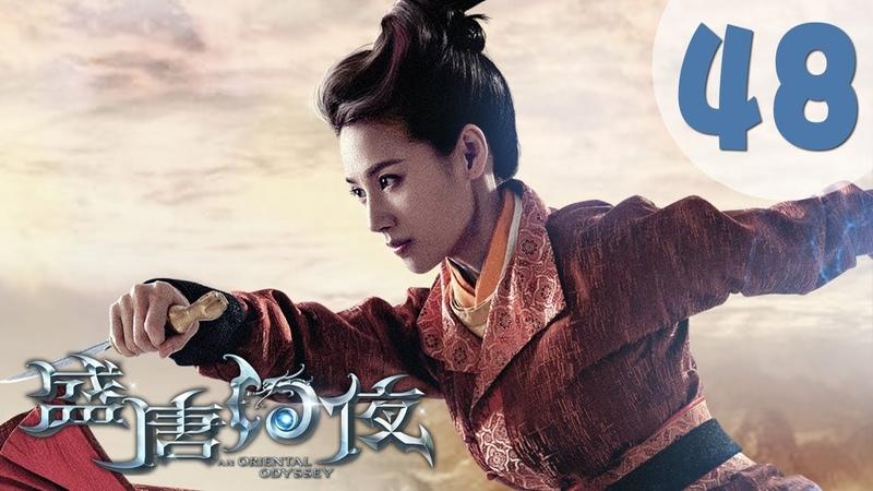 【ENG SUB】盛唐幻夜 48 | An Oriental Odyssey 48(吴倩、郑业成、张雨剑、董琦主演)