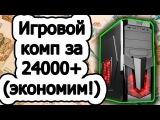 Игровой компьютер за 24000+ (экономим). Раскроет ли i3-4330 карту R9 280?