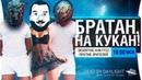 БРАТАН, НА КУКАН ! - Dead by Daylight