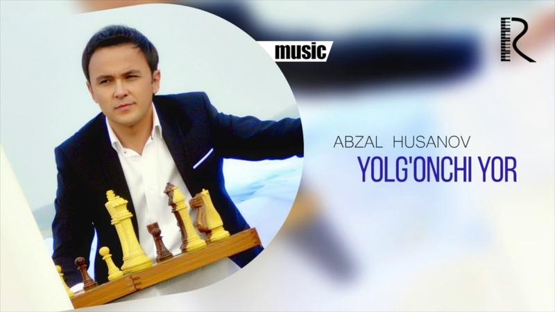 Abzal Husanov - Yolgonchi yor | Абзал Хусанов - Ёлгончи ёр (music version)