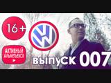 Volkswagen Touareg, АВТО-ОБЗОР часть 1, АКТИВНЫЙ АЛЬМЕТЬЕВСК выпуск 007
