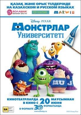 Қазақша Мультфильм: Құбыжықтар университеті (2013)