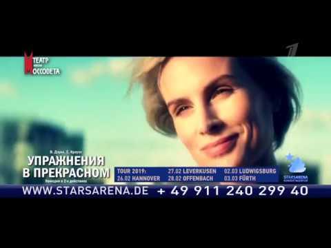 Рекламный блок (Первый ВС Европа, 09.01.2019)