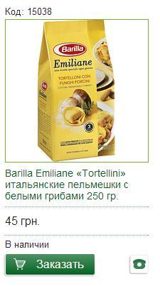Макароны Barilla с доставкой по Украине