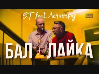 Премьера клипа! ST feat. Ленинград - Балалайка (Клип 2018)