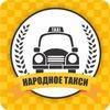 Народное такси Санкт-Петербург (СПб)