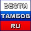 ВестиТамбов (16+)
