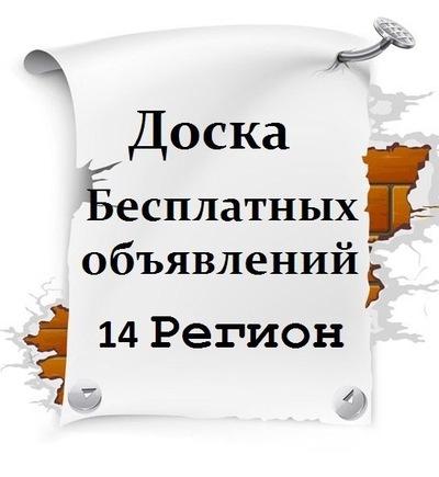 Доска объявлений г якутска бесплатные объявления рф москва работа