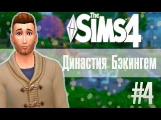The Sims 4 |Династия Бэкингем| Неудачный рабочий денек 4