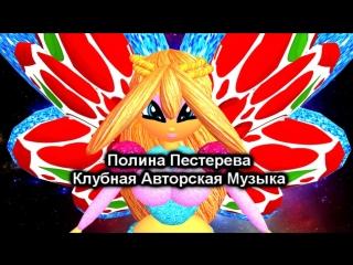 Полина Пестерева Клубная Авторская Музыка