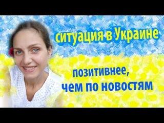 ситуация в Украине - Позитивнее, чем по новостям. Мариуполь, Днепропетровск