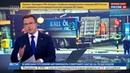 Новости на Россия 24 • Таран пивного грузовика в центре Стокгольма. Первые фото и видеокадры