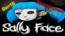 8Bit Sally Face Эпизод 1 Странные Соседи 1 Часть Прохождение