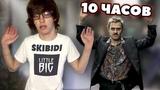 Танцую 10 Часов - SKIBIDI CHALLENGE Dancing For 10 Hours