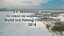 XV Чемпионат мира по мормышке 2018 в Темиртау Казахстан Отчёт World Ice Fishing Championship