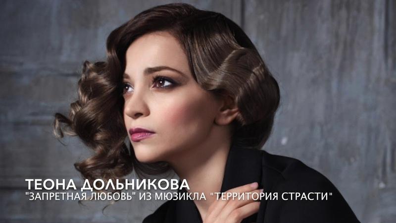 Теона Дольникова Запретная любовь из мюзикла Территория страсти