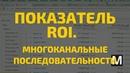Показатель roi Многоканальные последовательности часть 2