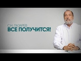 Лазарев С.Н. - У меня все получится! О вере в успех в преодолении болезни или в любом начинании