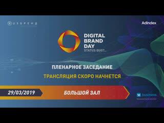 Digital brand day 2019. пленарное заседание
