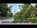 Слайд шоу Александровский сад