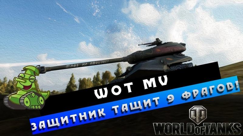 WoT MV - Объект 252У Защитник - Тащит!