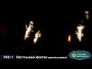 Фонтан Настольный цветопламенный P4811 4шт/уп красн, зел, син, желт