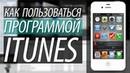 Как пользоваться iTunes для загрузки файлов на iPhone или iPad