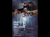 Одна миллиардная доля / Parts Per Billion (2014) Трейлер