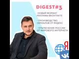 ADX DIGEST#3  Новый формат рекламы ВК, сериальная платформа от Яндекс, отключение России от мирового интернета