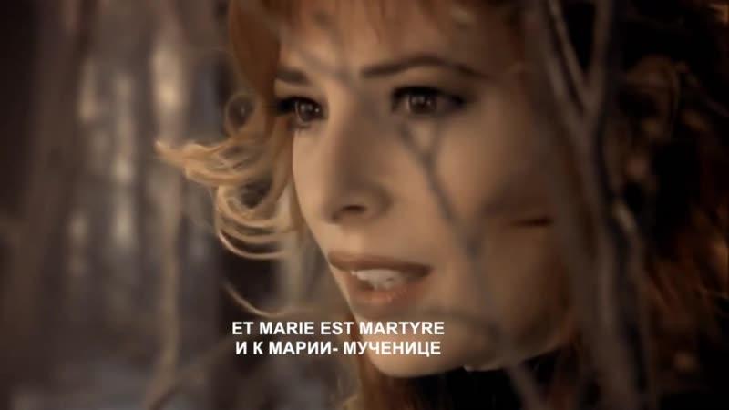 Mylene Farmer - Fuck Them All (русские субтитры)