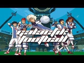 Галактический футбол на русском (Galactik Football) - Заставка в HD 720P