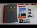 Победа и другие события | Иван Падерин | Обзор отличной книги об автомобиле ГАЗ М20 Победа