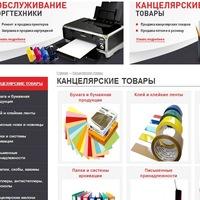 КАНЦТОВАРЫ, интернет магазин