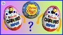 Киндер сюрпризы и Шоколадные шары Чупа-Чупс. Живые киндеры и шары. Kinder Surprise
