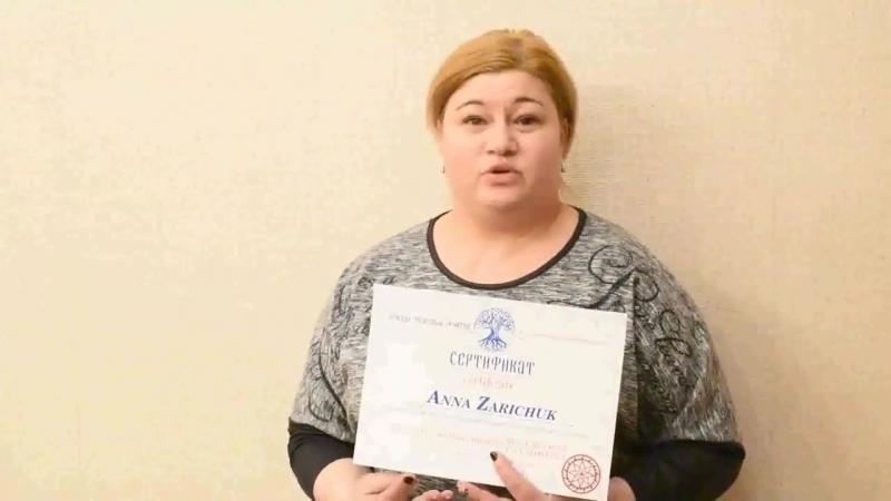 Отзыв Анны Заричук Москва 24-25 марта