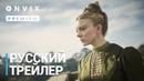 Пикник у Висячей скалы Русский трейлер Сериал 2018 с Натали Дормер