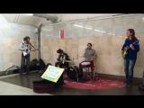 Дремучий Случай. Музыка в метро
