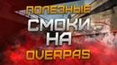 🔴Читерские СМОКИ на Overpass в КСГО!🔴 Smokes CSGO Оверпас! Лайфхаки контр страйк