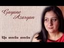 Gayane Azaryan - Ax tuns tuns