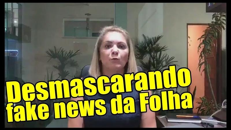 Ex mulher de Jair Bolsonaro desmente a fake news da Folha de SPData Folha enganando o povo