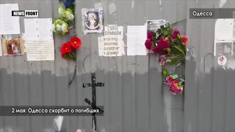 2 мая 2018 год. Одесса скорбит о погибших.