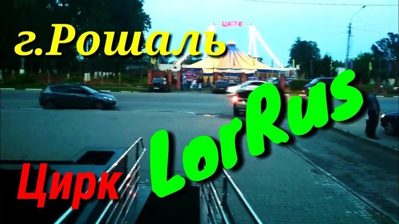 Цирк LorRus в г.Рошаль