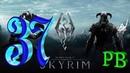 The Elder Scrolls V Skyrim ➤проххождение ➤№37