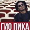 ГИО ПИКА & ПИКОВЫЙ БЭНД| 12.07 Санкт-Петербург