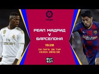 Реал Мадрид - Барселона / 26 тур Ла Лиги / Сезон 2019-20