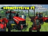 Farming Simulator 2013. Симулятор фермера. Фермерствуем #3